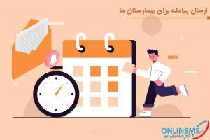 پنل پیامک برای بیمارستان